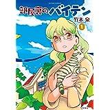 部屋裏のバイテン(1) (アクションコミックス)