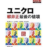 ユニクロ 柳井正最後の破壊(週刊ダイヤモンド特集BOOKS Vol.328)