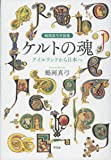 鶴岡真弓対談集 ケルトの魂: アイルランドから日本へ