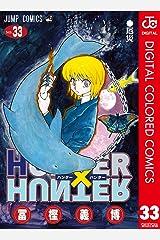 HUNTER×HUNTER カラー版 33 (ジャンプコミックスDIGITAL) Kindle版