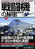 [図解] 戦闘機の秘密