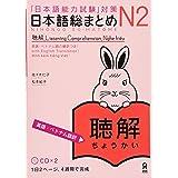 日本語総まとめ N2 聴解 [英語・ベトナム語版] Nihongo Soumatome N2 Listening (English/Vietnamese Edition)