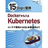 15Stepで習得 Dockerから入るKubernetes  コンテナ開発からK8s本番運用まで (StepUp!選書)