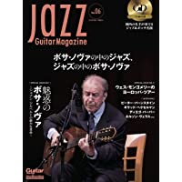 (CD付き) Jazz Guitar Magazine Vol.6 (ジャズ・ギター・マガジン) (リットーミュージック…