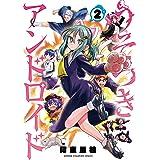 うそつきアンドロイド 2 (2) (少年チャンピオン・コミックス)