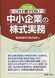 改訂版 これ1冊でOK! 中小企業の株式実務