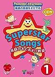 Superstar Songs 1 英語のおとあそび教室 [CD付]