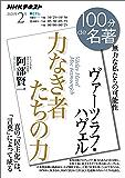 NHK 100分 de 名著 ヴァーツラフ・ハヴェル『力なき者たちの力』 2020年 2月 [雑誌] (NHKテキスト)