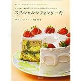 スペシャルシフォンケーキ―シフォンケーキ専門店『ラ・ファミーユ』の体にやさしいレシピ