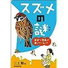 スズメの謎:身近な野鳥が減っている!?