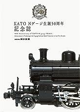 KATO Nゲージ生誕50周年記念誌 25-050 鉄道模型用品