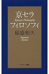 京セラフィロソフィ Kindle版