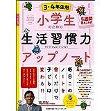 小学生のための生活習慣力アップノート【3・4年生用】