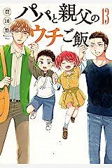 パパと親父のウチご飯 13巻(完): バンチコミックス Kindle版