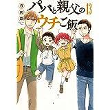 パパと親父のウチご飯 13巻(完): バンチコミックス