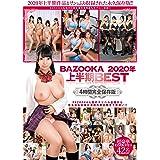 BAZOOKA 2020年 上半期BEST 4時間完全保存版 / BAZOOKA [DVD]