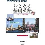 NHKテレビ DVD BOOK おとなの基礎英語Season6 (NHKテレビDVD BOOK)