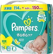 パンパース おむつ さらさらケアテープ新生児