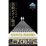 しずおかの文化新書18 浜松ピアノ物語 (しずおかの文化新書18 シリーズ知の産業)