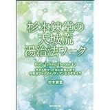 杉本錬堂の天城流湯治ワークPART10 [DVD]