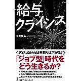給与クライシス (日経プレミアシリーズ)