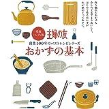 愛蔵ハンディ版 おかずの基本 (創業100年のベストレシピシリーズ)