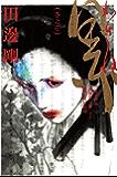 累 巻之壱 (ビームコミックス)
