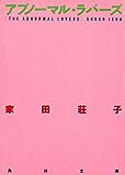 アブノーマル・ラバーズ (角川文庫)