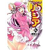 Princess Lucia 4 (BLADEコミックス)
