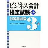 ビジネス会計検定試験®対策問題集3級(第4版)