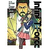 Infini-T Force 未来の描線 (9) (ヒーローズコミックス)