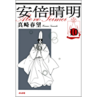 安倍晴明(分冊版) 【第10話】 (ぶんか社コミック文庫)