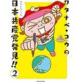 ワタナベ・コウの日本共産党発見!! 2