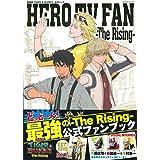 劇場版TIGER&BUNNY公式ムック HERO TV FAN-The Rising- (生活シリーズ)