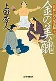日雇い浪人生活録(十) 金の美醜 (時代小説文庫)
