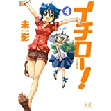 イチロー! 4巻 (まんがタイムKRコミックス)