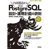 [改訂新版]内部構造から学ぶPostgreSQL 設計・運用計画の鉄則 (Software Design plus)