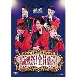 純烈祭! 全員集合 [DVD]