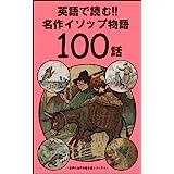英語で読む!! 名作イソップ物語100話 世界の名作洋書多読シリーズ