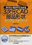 3次元CAD部品形状テンプレートブック―作りたい形がすぐわかる