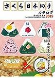 さくら日本切手カタログ2019