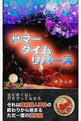 サマータイムリバース Kindle版