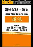 司法試験・論文 法務省「試験委員コメント集」商法 総集版 平成18年~平成30年