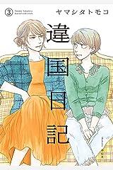 違国日記(3)【電子限定特典付】 (FEEL COMICS swing) Kindle版