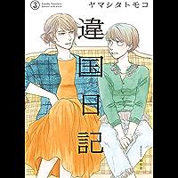違国日記(3)【電子限定特典付】 (FEEL COMICS swing)