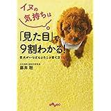 イヌの気持ちは「見た目」で9割わかる! ~愛犬がいちばんよろこぶ育て方101~ (だいわ文庫)
