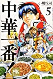 中華一番!極(5) (講談社コミックス)