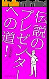 伝説のプレゼンターへの道! (Kindle Single)