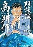 相談役 島耕作(1) (モーニング KC)