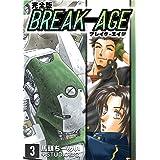 BREAK-AGE【完全版】(3) (Jコミックテラス×ナンバーナイン)